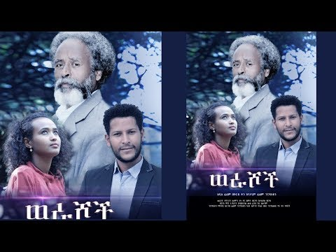 Ethiopia: Werashoch | ወራሾቹ – New Ethiopian Movie | Coming Soon