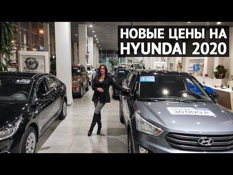 HYUNDAI новые цены 2020