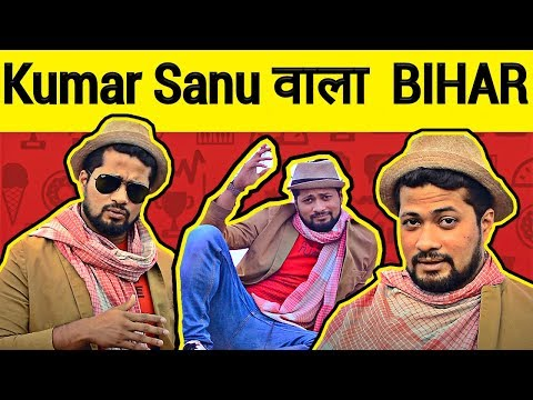 Jab koi Baat KUMAR SANU के ज़माने वाले बिहार की हो ft. Bibhu Nandan Singh | 2018 Funny Video