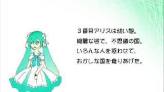 初音ミク 人柱アリス.