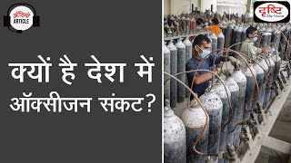 What is Medical Oxygen Crisis in India - Audio Article
