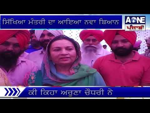 Aone Punjabi News | Deenanagar | Education Minister Aruna Chaudhari ਦਾ  ਨਵਾਂ ਬਿਆਨ ਆਇਆ