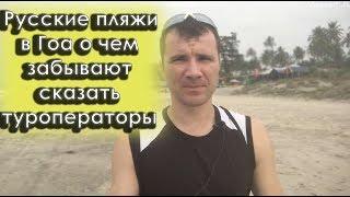русские пляжи на Северном и Южном Гоа в 2020 году: о чем забывают сказать туроператоры
