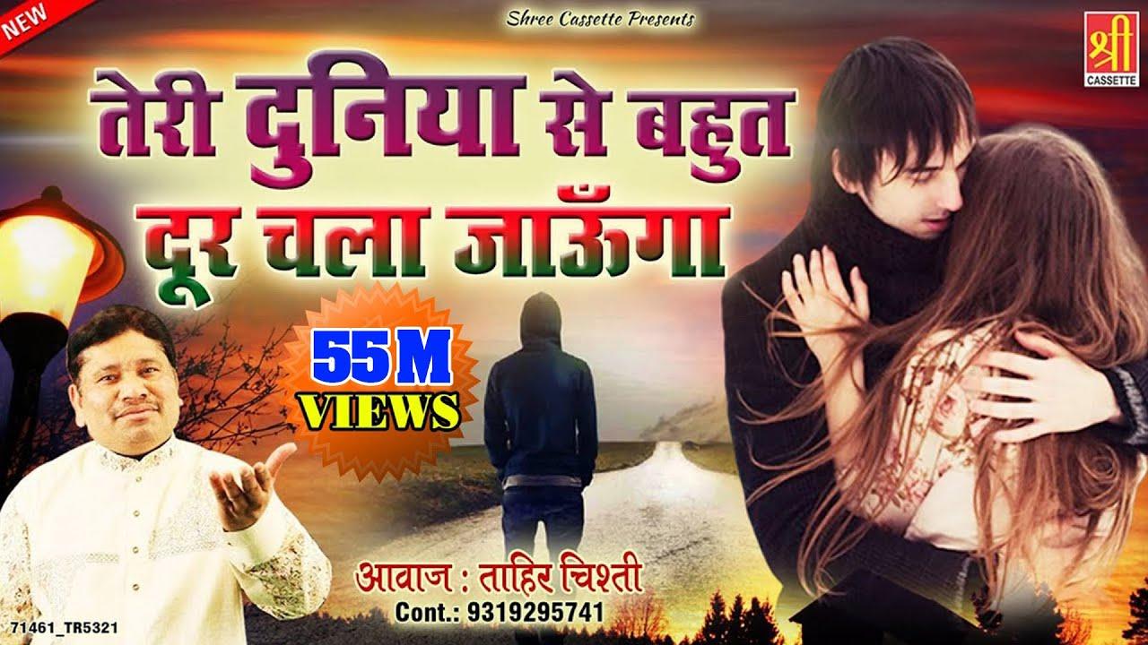 बेवफाई का सबसे दर्द भरा गीत - Teri Duniya Se Bhut Door Chala Jaunga - Tahir Chishti - दर्द भरा गीत