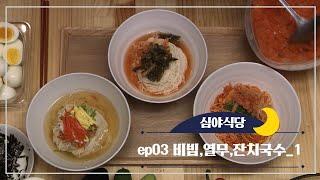 """드라마 """"심야식당"""" ep 03 비빔,열무,잔치국수_1 …"""
