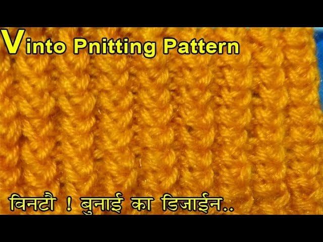 ?????  ????? ?? ??????  Knitting pattern Design  2018
