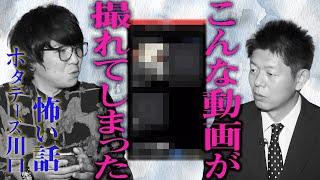 【ホタテーズ川口】こんな動画が撮れてしまいました…【島田秀平のお怪談巡り
