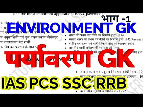 ENVIRONMENT TOP GK paryavaran samanya gyan ecology best general knowledge upsssc uppsc ias pcs ssc 1