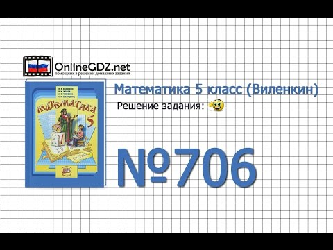 Задание № 706 - Математика 5 класс (Виленкин, Жохов)