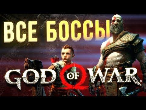 GOD OF WAR 2018: Все Боссы