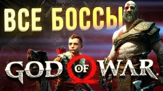 GOD OF WAR 2018: Все Боссы