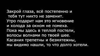 Грибы - Тает Лёд (lyrics,karaoke)