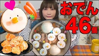 【LOVELY MUKBANG】 Simple & Cute! Making Amazing One Pot Oden Using Special Items [2500kcal][Use CC]