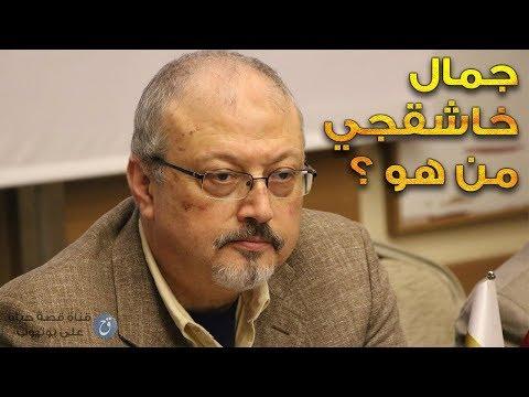 جمال خاشقجي من هو ولماذا يشغل العالم ❓❕ - Biography