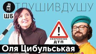 ⭐Оля Цибульская про cekc с Дзидзьо, cилиkоновые cиcьkи и 7000$ за вечер