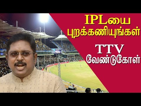 cauvery issue : Boycott IPL matches, ttv dinakaran tamil news live, tamil live news, tamil news redpix   Speaking to reporters amma makkal munnetra kazhagam founder said that he had requested fans of ipl to boycott ipl matches.  It is the youths who made Jallikattu a success, sameway youths must boycott like jallikattu he said.   If youths boycott IPl the whole world will the world will watch and wonder that youths have boycotted the matches, he said.  Those who have bought the tickets can tare them, he said.   If the state people are fighting for their rights by showing their boycott then pressure will be exerted on central government to form cmb, but it is left to the youths whether to watch the matches or not,said ttv dinakaran.  tamil news today    For More tamil news, tamil news today, latest tamil news, kollywood news, kollywood tamil news Please Subscribe to red pix 24x7 https://goo.gl/bzRyDm #tamilnewslive sun tv news sun news live sun news   red pix 24x7 is online tv news channel and a free online tv