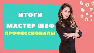 Итоги Мастер Шеф профессионалы (Катерина Пескова)