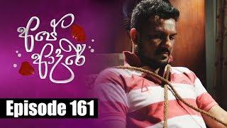 Ape Adare - අපේ ආදරේ Episode 161 | 01 - 11 - 2018 | Siyatha TV Thumbnail