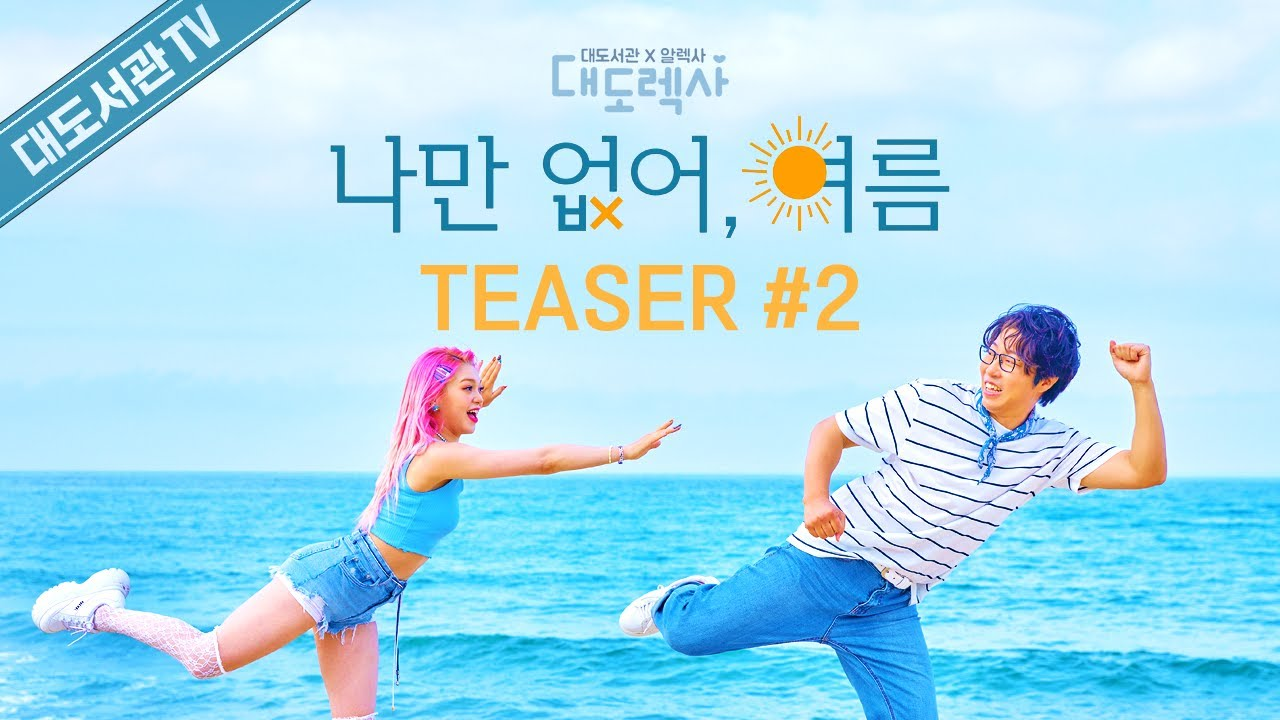 [대도렉사] 대도서관 X 알렉사(AleXa) - '나만 없어, 여름 (Summer Breeze)' 뮤직비디오 티저 2