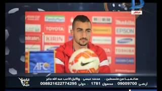 الكرة فى دريم مفاوضات اللاعب الفلسطينى عبد الله جابر مع الاهلى يكشفها وكيله