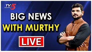 LIVE: అమరావతితో ఆటలా...? | Big News With Murthy | Special Live Show | TV5 NEWS