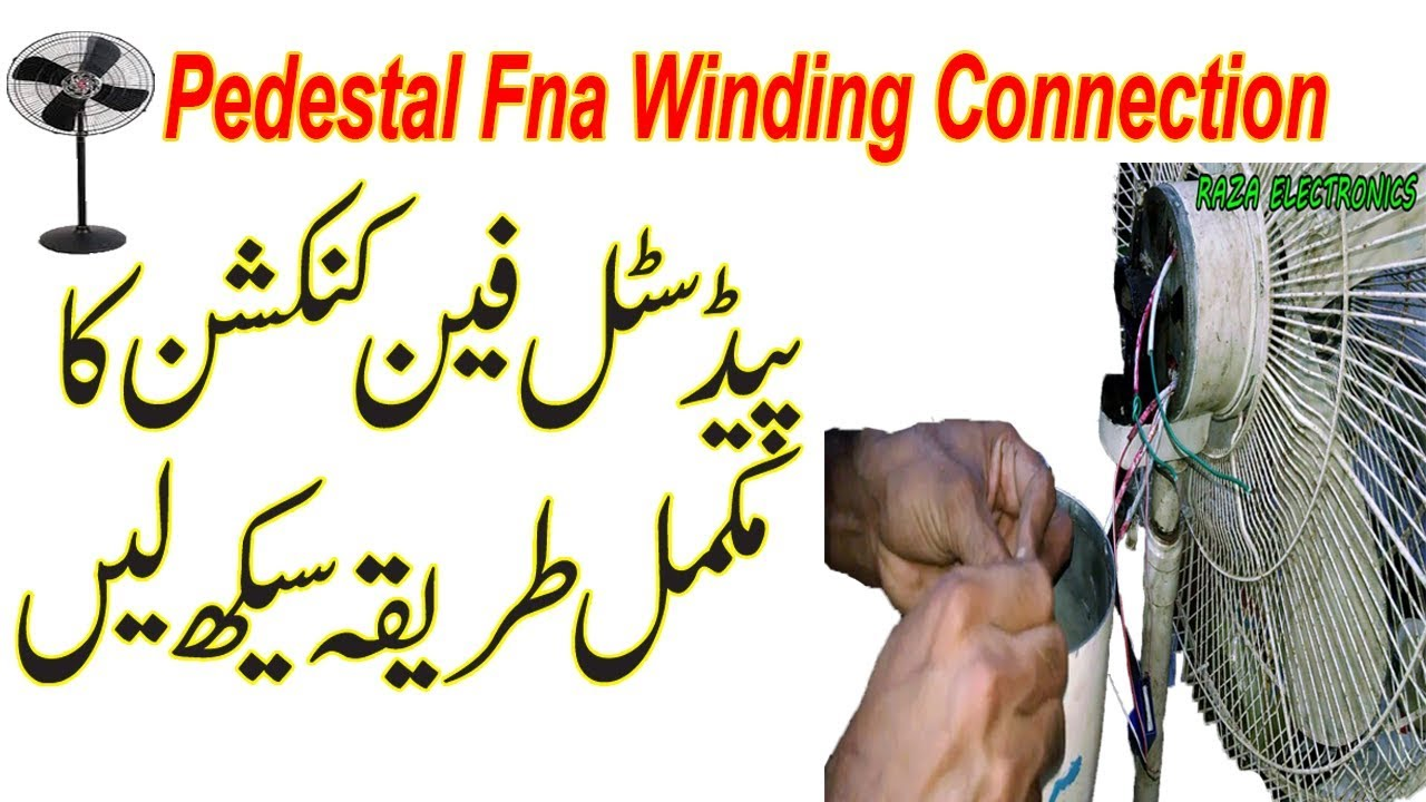 Pedestal fan connection details in urdu hindi  YouTube