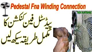 Pedestal fan connection details in urdu hindi
