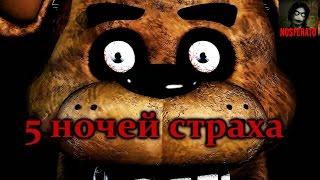 Истории на ночь Пять ночей страха Five Nights at Freddy s