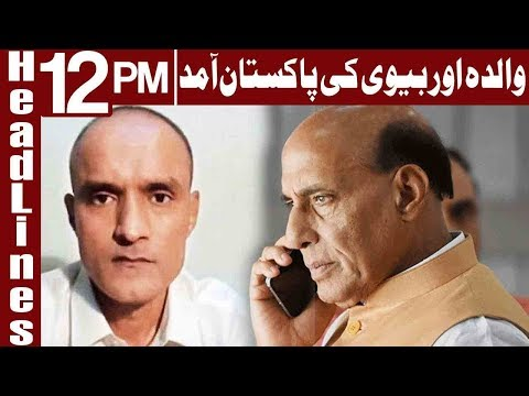 Kulbhushan's Family Arrived in Pakistan - Headlines 12 PM - 25 December 2017 - Express News