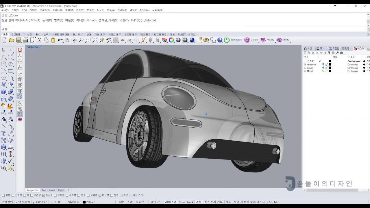 폭스바겐 라이노 모델링(Volkswagen Rhino Modeling)