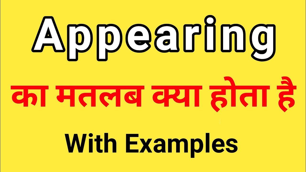 Download Appearing Meaning in Hindi   Appearing ka Matlab kya hota hai Hindi mai