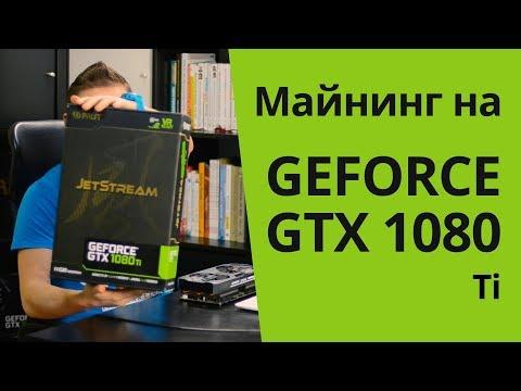 Майнинг на видеокарте PALIT GEFORCE GTX 1080Ti