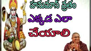 హనుమాన్ వ్రతం ఎక్కడ ఎలా చేయాలి Brahma Sri Chaganti Latest Pravachanam By Telugu Bhakti Pravachanam