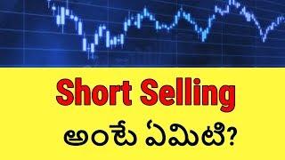 Short Selling in Stock Market in Telugu |Telugu Badi | Stock Market for Beginners