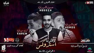 مهرجان استروكس و الحكومه - تيم الطربنجية و كريم السورى | توزيع كريم السورى 2018