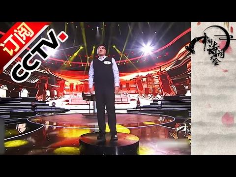 《中国诗词大会(第二季)》精编版 20170214 选手大战百人团 攻擂追逐赛 | CCTV