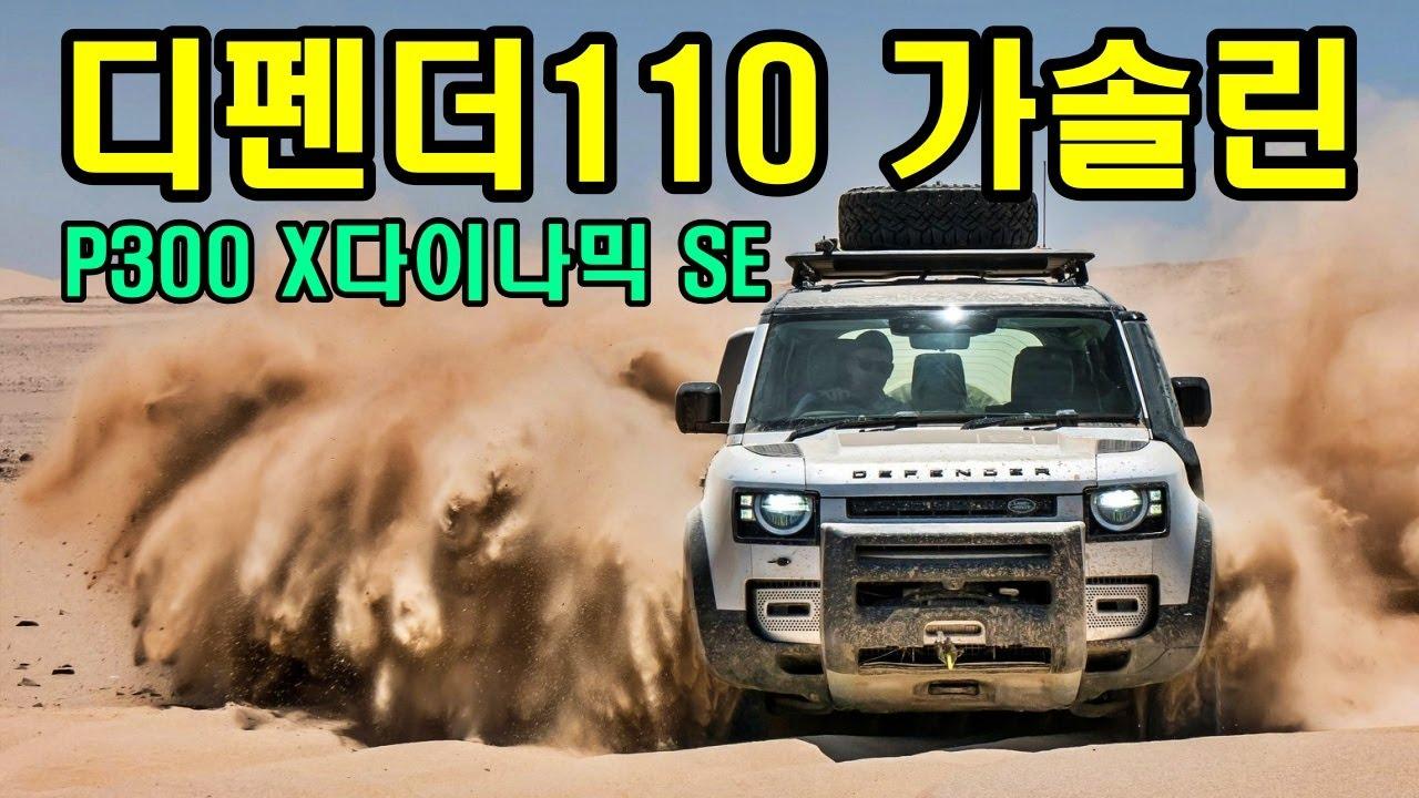"""[국내최초]랜드로버 디펜더110 가솔린 P300 시승기 """"한가지 빼고 다 좋다""""(LANDROVER DEFENDER110 P300 KOREA FIRST REVIEW)"""