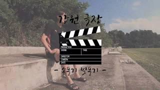 """강원FC 단막극 """"손풍기 빛풍기""""편"""