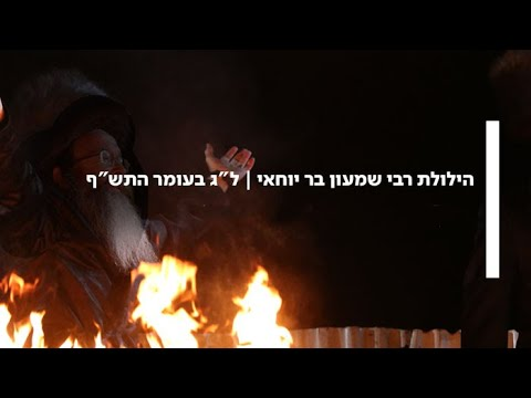 """הילולת רבי שמעון בר יוחאי - ל""""ג בעומר התש""""ף"""