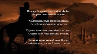Бирлант Рамзаева - Сий долу Нохчо. Чеченский и Русский текст.