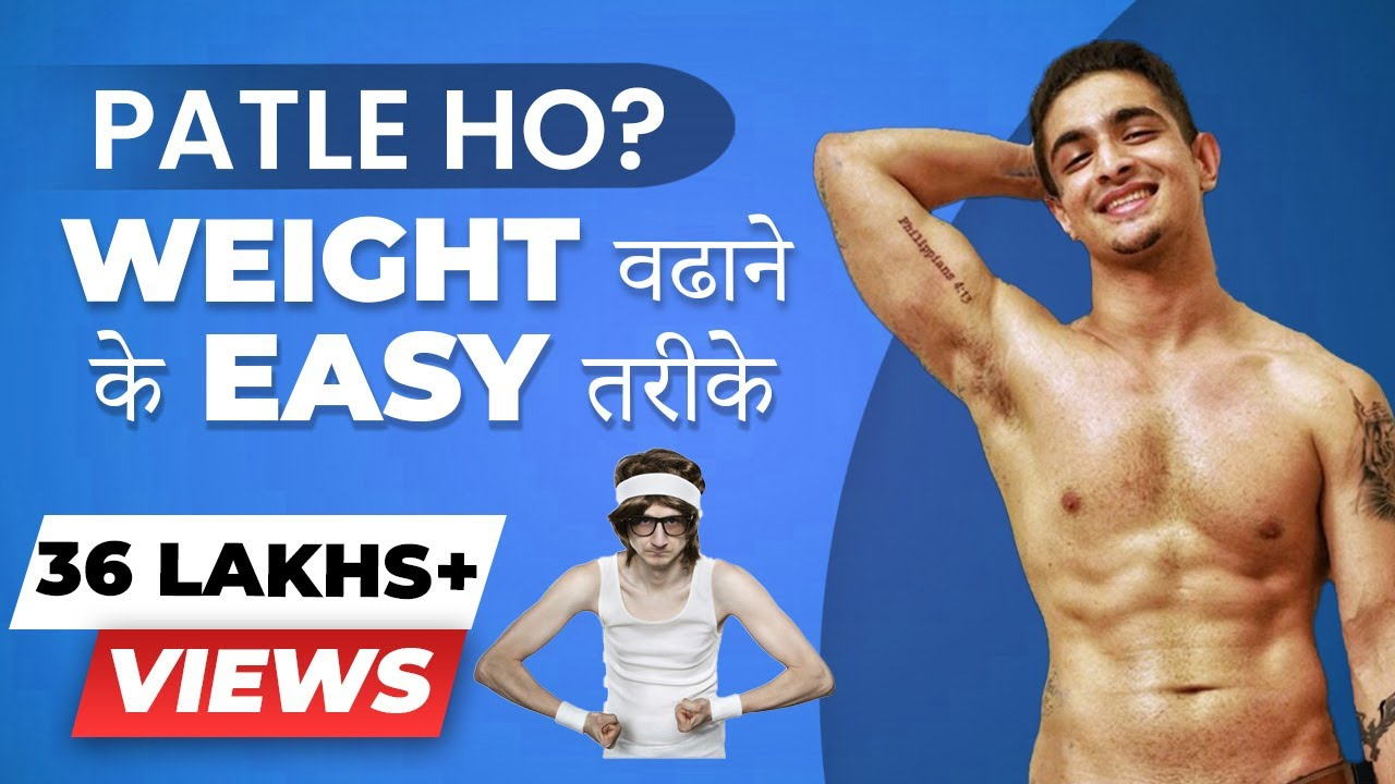 Download How To Gain Weight Fast? | Weight Gain For Skinny People | BeerBiceps हिंदी