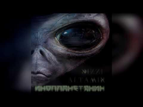 DIZZI FT ALTAMIR - Инопланетянин