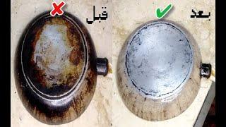 تنظيف الطاسه المحروقه - تعالي شوفي ازاي رجعت الطاسه بتاعتي المحروقه جديده في 5 دقائق !!