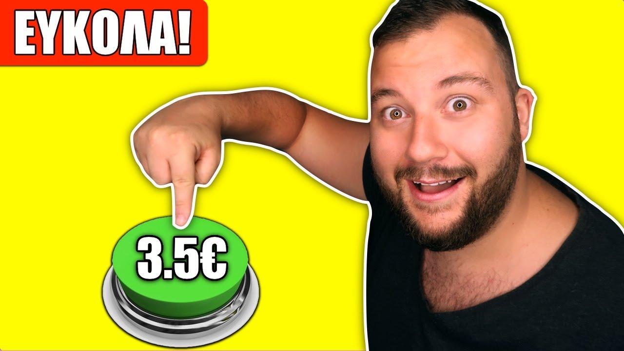 Βγάλε 3.50€ Πατώντας ΕΝΑ ΚΟΥΜΠΙ (ΑΛΗΘΕΙΑ!)