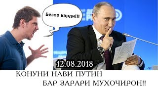 Эхтиёт! Конуни нави Путин саргардонии мухочирон! ОГОХ БОШЕД! Хабархои нав АЗ ГОЛОС МИГРАНТА