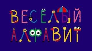 Весёлый русский алфавит видео для детей