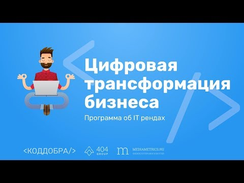 Код добра: Цифровая трансформация бизнеса - тренд или фикция?