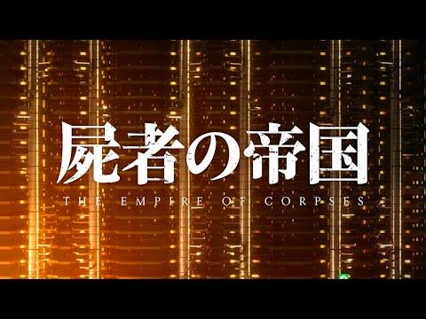 「屍者の帝国」劇場本予告