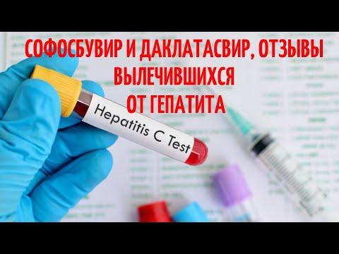 Где купить софосбувир и даклатасвир в России? Отзывы вылечившихся от гепатита