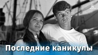 Последние каникулы (семейный, реж. Валерий Кремнев, 1969 г.)